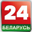 Канал Беларусь 24